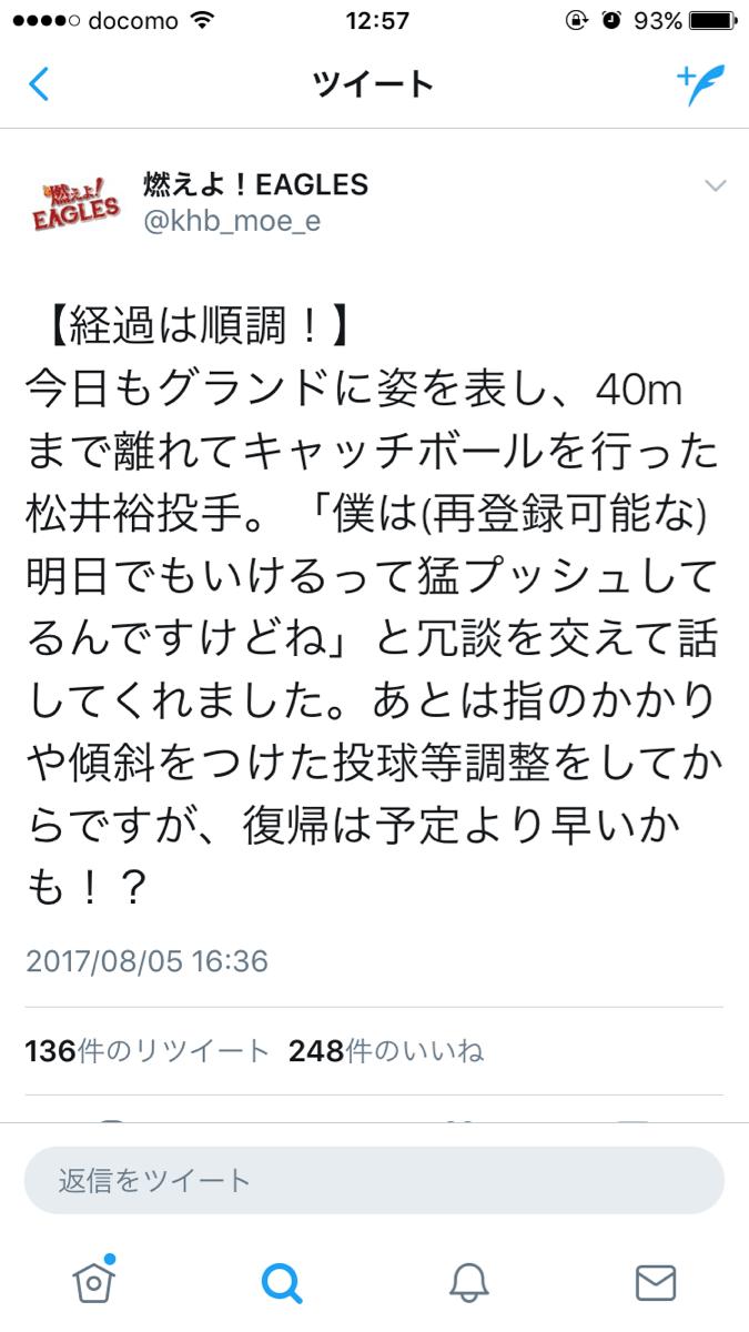 松井裕樹復帰