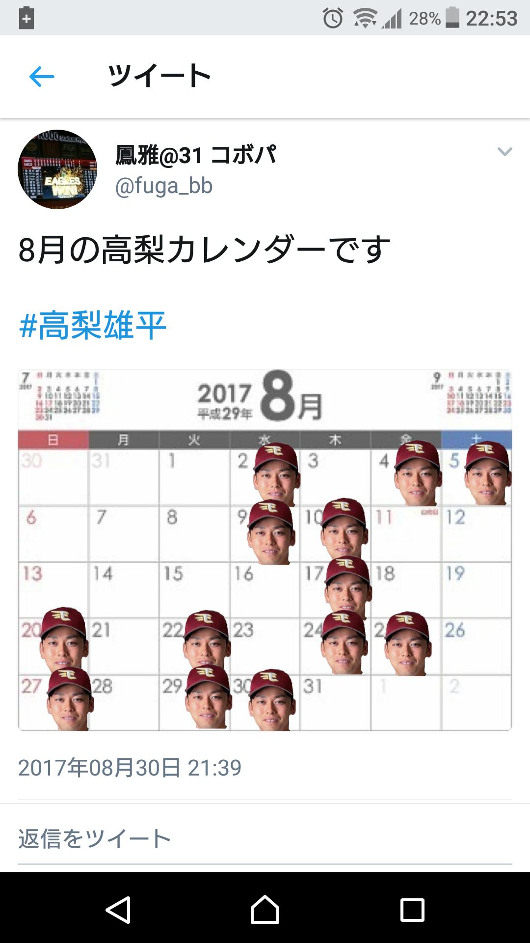 高梨カレンダー